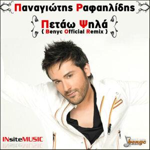 Petaw psila (Remix)