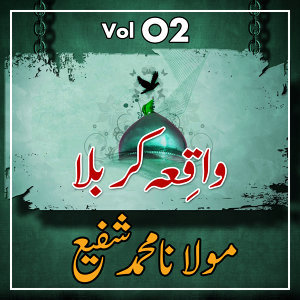 Molana Muhammad Shafeh Aokarovi: Waqia Karbala, Vol. 02