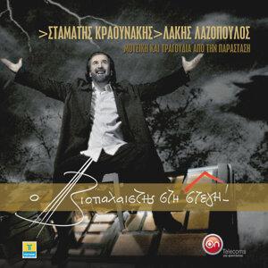Ο Βιοπαλαιστής Στη Στέγη (Με τον Λάκη Λαζόπουλο) - (Μουσική & Τραγούδια Απο Την Παράσταση) / OTS - The Breadwinner on The Roof