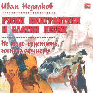 Ruski Emigrantski I Blatni Pesni