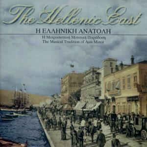 I Elliniki Anatoli-I Mikrasiatiki Mousiki Paradosi/The Hellenic East-The Musical Tradition of Asia Minor