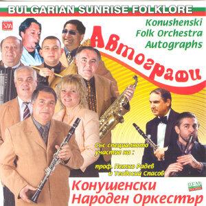 Avtografi (Autographs)
