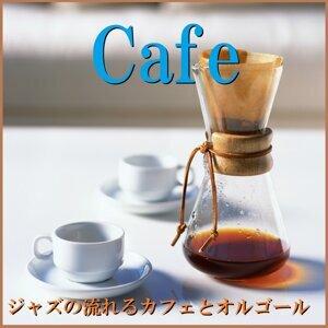 Cafe ジャズの流れるカフェとオルゴール