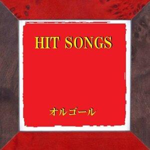 オルゴール J-POP HIT VOL-477