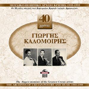 Giorgos Kalomiris 1955-1995