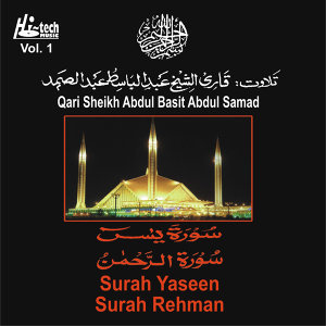 Surah Yaseen Surah Rehman Vol. 1 (Tilawat-e-Quran)