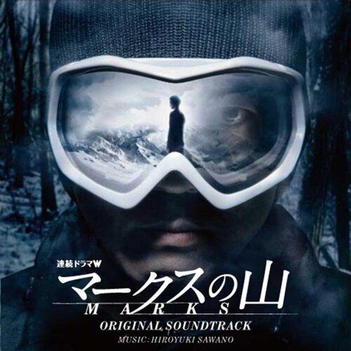 連続ドラマW「マークスの山」オリジナルサウンドトラック (RenzokudoramaW Marks No Yama Original Soundtrack)