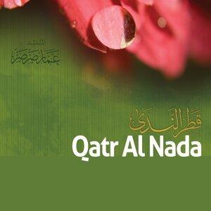 Qatr al nada - Quran - Coran - Islam