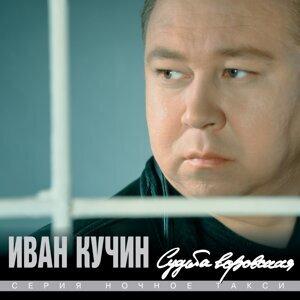 Sud'ba Vorovskaya