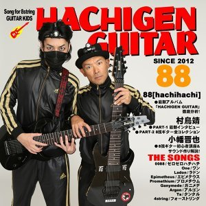 HACHIGEN GUITAR