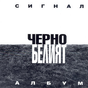 Cherno Beliat (Black And White Album)
