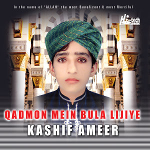 Qadmon Mein Bula Lijiye - Islamic Naats