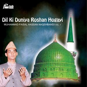 Dil Ki Duniya Roshan Hogayi Vol. 1 - Islamic Naats