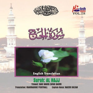 Complete Holy Quran Vol. 28 (with English Translation)