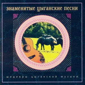 Шедевры цыганской песни. Знаменитые цыганские песни