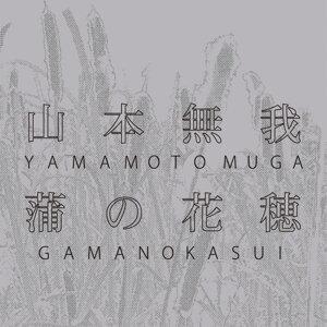 Gama no Kasui