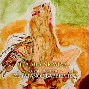 Gia mia neraida - Για μιά Νεράϊδα