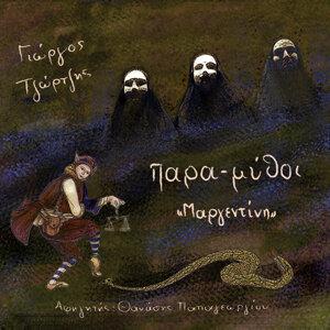 Margentini - narrator: Thanassis Papageorgiou