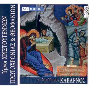 Ymnoi Xristougennon protohronias & Theofanion