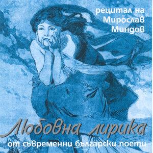 Lyubovna Lirika Ot Savremenni Bulgarski Poeti (Love Lyrics From Contemporary Bulgarian Poets)