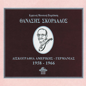 Thanasis Skordalos: Discography of America-Germany (1958-1966)