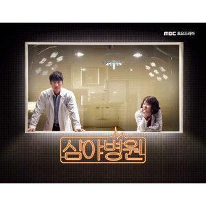 심야병원 OST Part.1