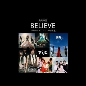 Believe (2004-2011 十年精選) - Best of F.I.R. 2004-2011
