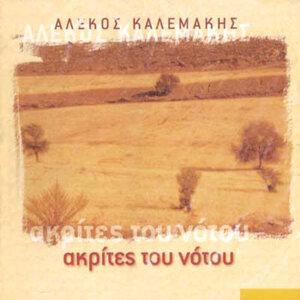 Akrites tou Notou