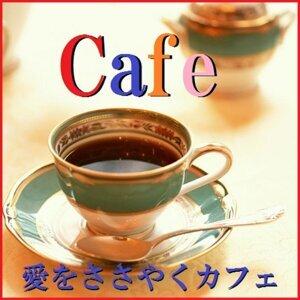 Cafe 愛をささやくカフェ (オルゴール)