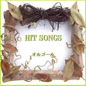 オルゴール J-POP HIT VOL-478