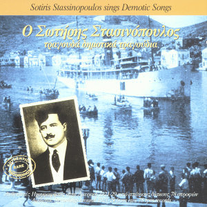 Dimotika Tragoudia Apo Diskous 78 Strofon - Folk Songs From 78rpm Recordings