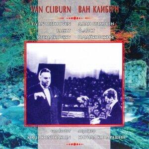 Ван Клиберн - Live. 18 Апреля 1958 Г. Большой Зал Московской Консерватории
