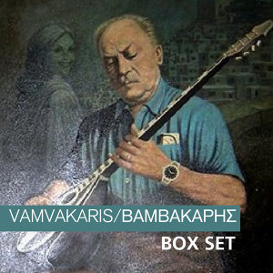 Vamvakaris Box set