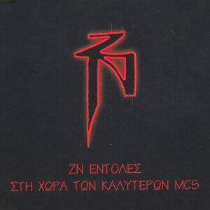 ZN Entoles Sti Hora Ton Kaliteron MCs