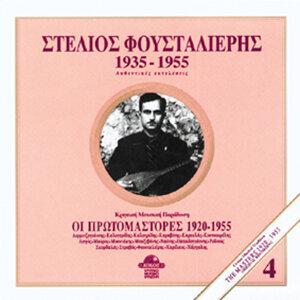 Stelios Foustalieris 1935-1955