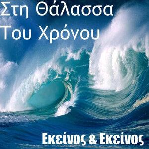 Sti Thalassa Tou Chronou