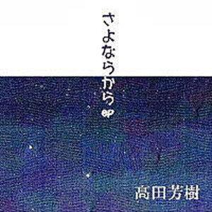 Sayonarakara EP