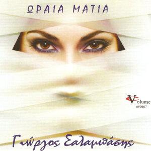 Ωραία Μάτια / Orea Matia