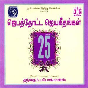 Jebathotta Jayageethangal - Vol. 25