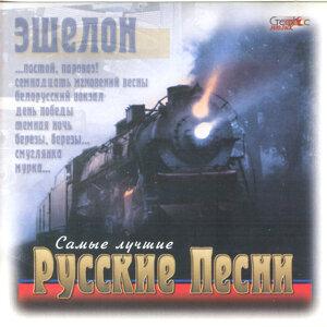 Eshelon - Samyie Luchshie Russkie Pesni