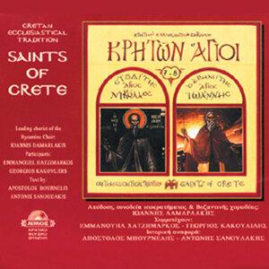 Kriton Agioi, Vol. 4