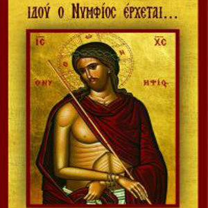 Idou o nymfios erhete... Ymnodia kai Ymnologia tis Agias kai Megalis Evdomados Vol3