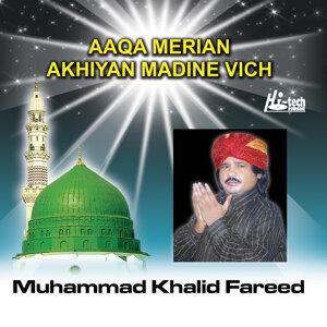 Aaqa Merian Akhiyan Madine Vich - Islamic Naats