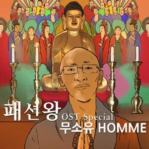 패션왕 OST Part.3