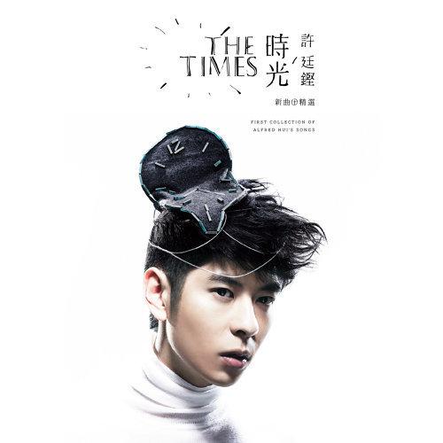 時光THE TIMES 新曲+精選 專輯封面