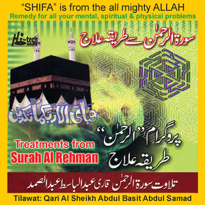 Treatments from Surah Al Rehman (Tilawat With Urdu Speech)