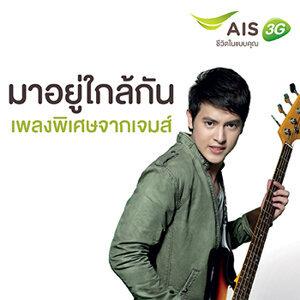 AIS Promotion Song : มาอยู่ใกล้กัน
