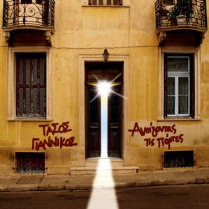 Opening the Doors (Anoigontas Tis Portes)