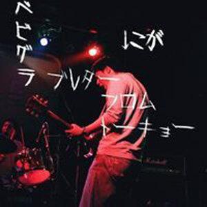 Rabureta - Furomu Tokyo