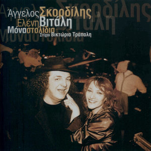 Mona Stolidia/Οnly Οrnaments